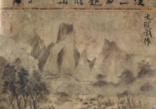 Mi Youren: Misty Landscape