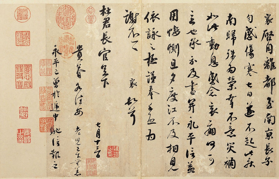 Famous Chinese Calligraphy China Online Museum