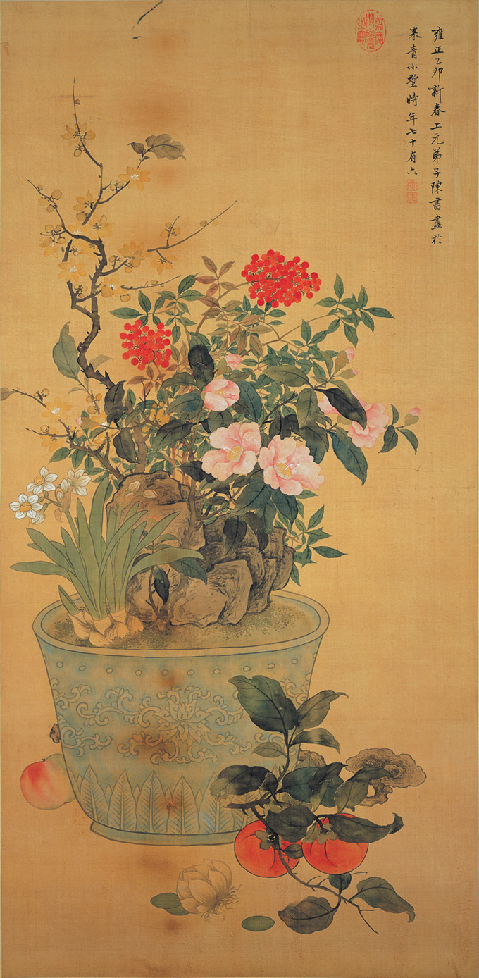 Auspicious Signs Flower Painting China Online Museum