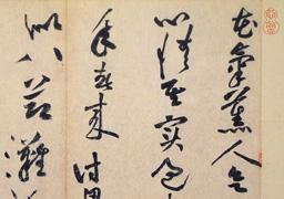 Huang Tingjian: Flowers' Fragrance