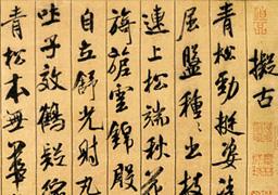 Mi Fu: On Sichuan Silk