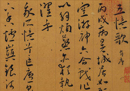 Wang Chong: Five-Memory Poems