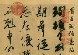 Wang Xun: Letter to Boyuan