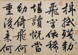 Wen Zhengming: Inscription on Imperial Order