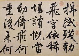 Wen Zhengming: Inscription on Imperial Order