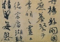 Yan Zhenqing: Requiem to Nephew