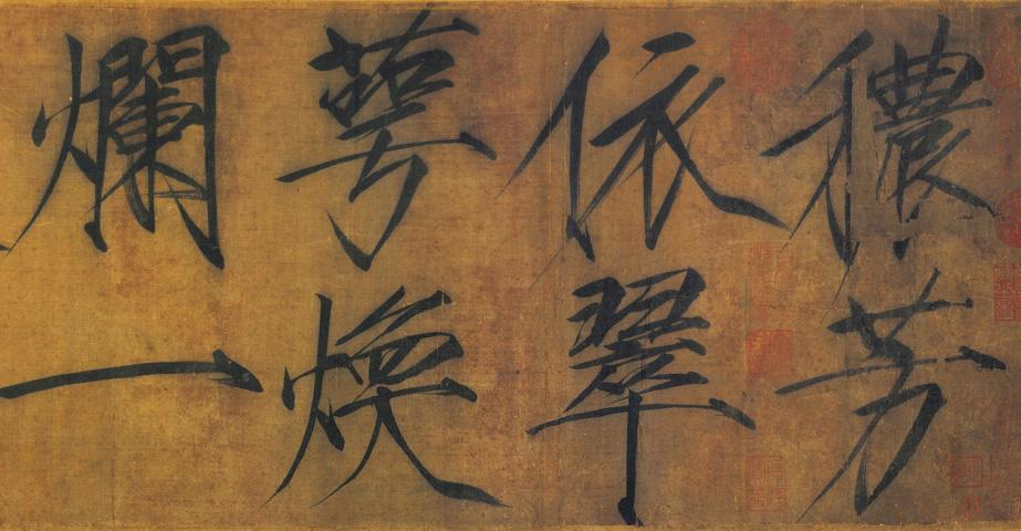 Zhao Ji: Poem of Fragrance