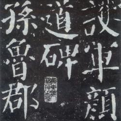 Yan Qinli Stele