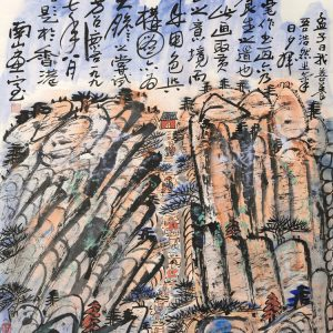 fang-zhaolin_poetic-imagery-of-the-yellow-mountain