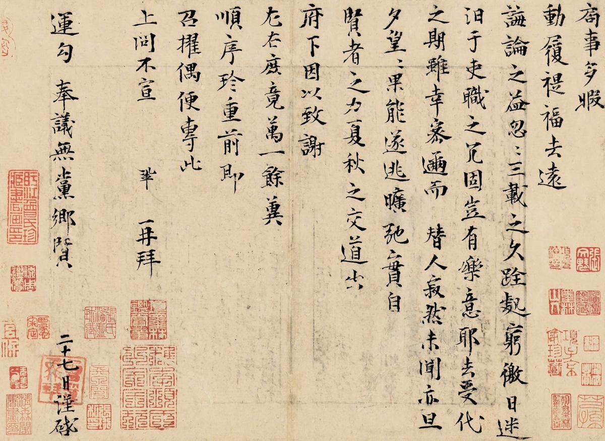 zeng-gong_jushi