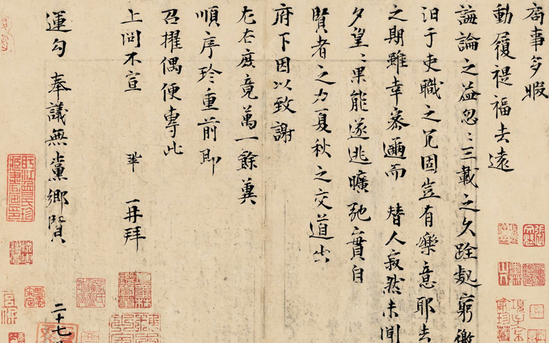 11th Century Chinese Calligraphy Letter Sold for 207 Million Yuan
