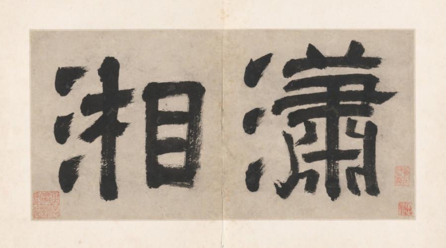 wen-zhengming_xiaoxiang_0a