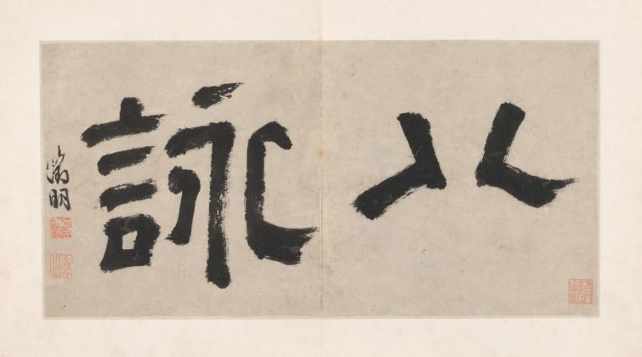 wen-zhengming_xiaoxiang_0b