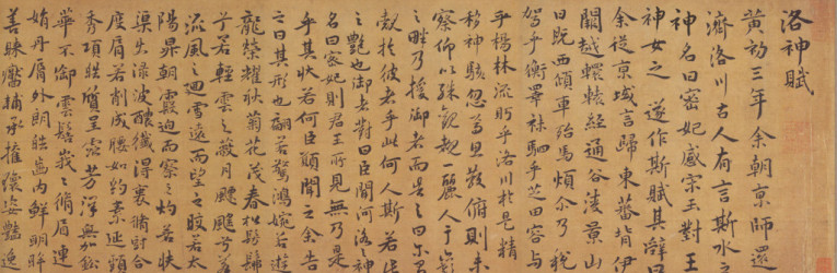 Ode to the Nymph of the Luo River