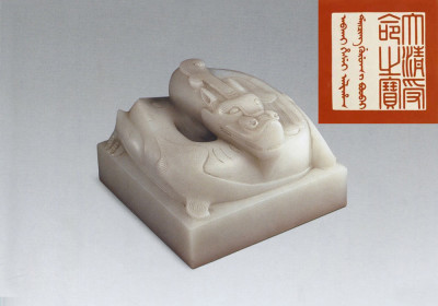 One of Qianlong's official seals. White jade carved with dragon. Palace Museum, Beijing.