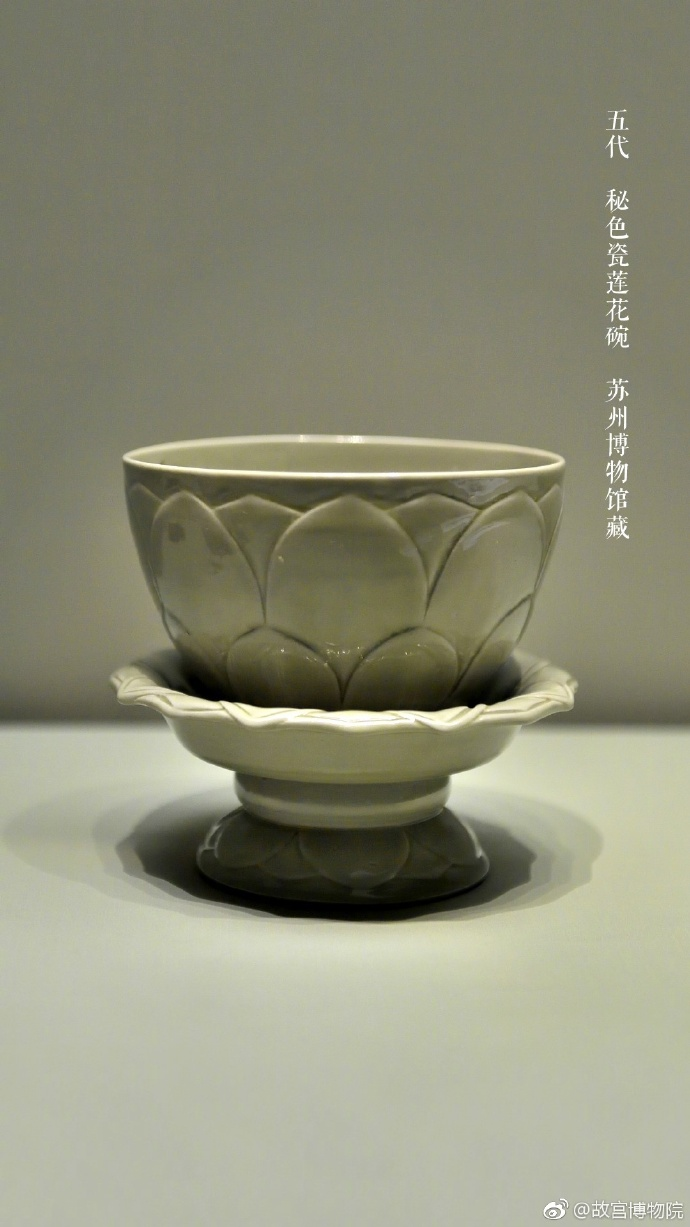 Mysterious Colors—Yue Ware Celedons of the 10th Century