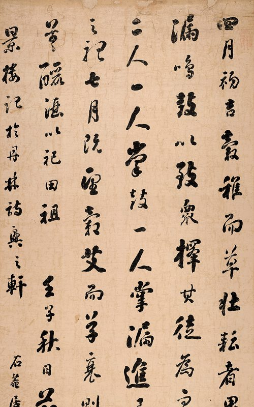 Record of the Yuanjing Tower