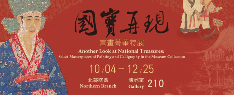national-treasures-ii_0
