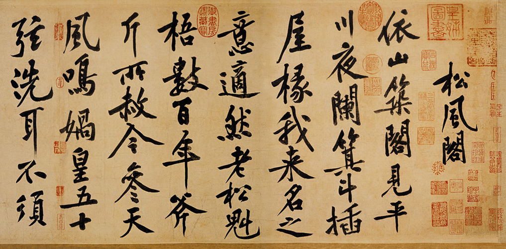 Poem on the Hall of Pines and Wind