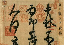 Wang Xianzhi: Mid-Autumn