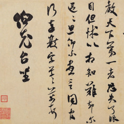 A Letter to Bochong