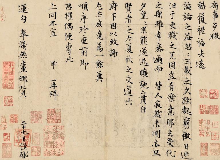 Su Wu - Wikiquote
