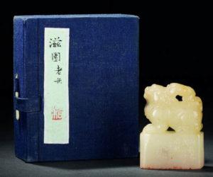 seal_shoushan_wu-changshuo_for_li-guozhi_1